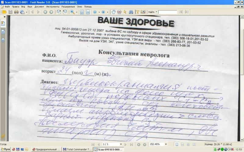 Кировская областная больница воровского 42
