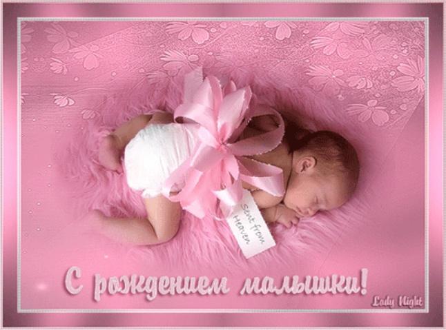 Поздравления с рождение дочки проза