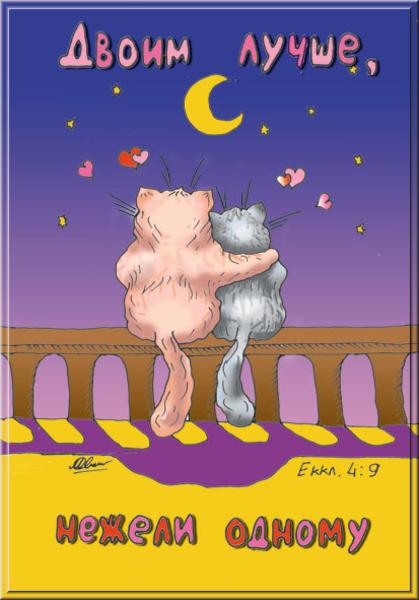 открытка 1 месяц знакомства