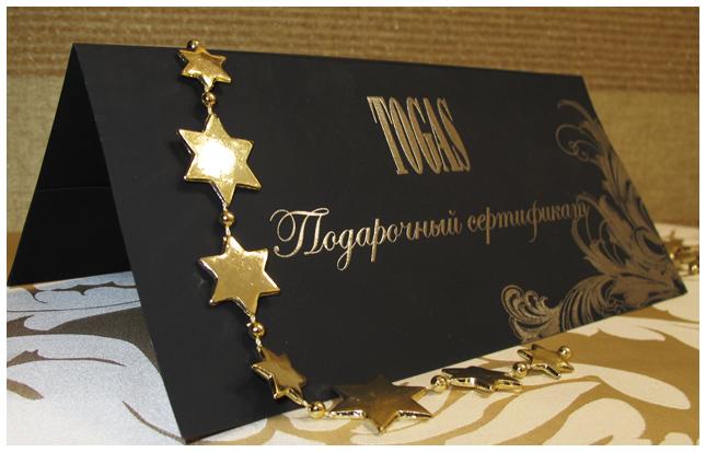 Подарочный сертификат togas - подари право выбора!