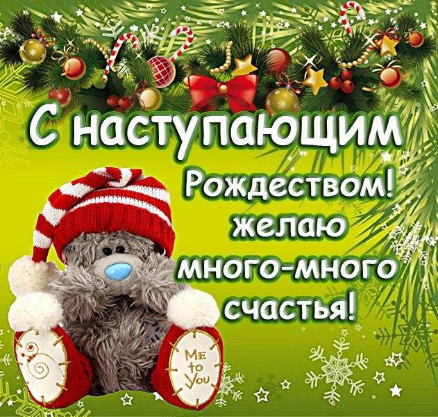 Поздравить с наступающим рождеством открытка
