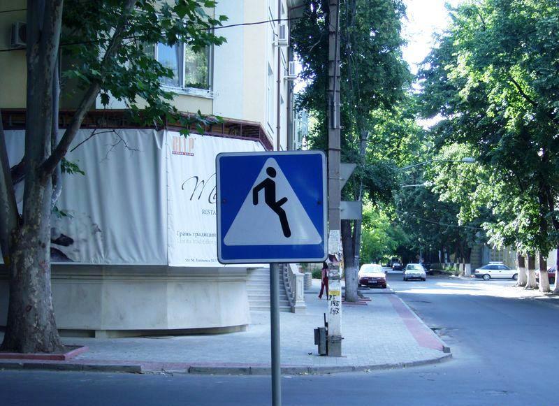 Знак пешеходный переход смешные картинки, днем рождения
