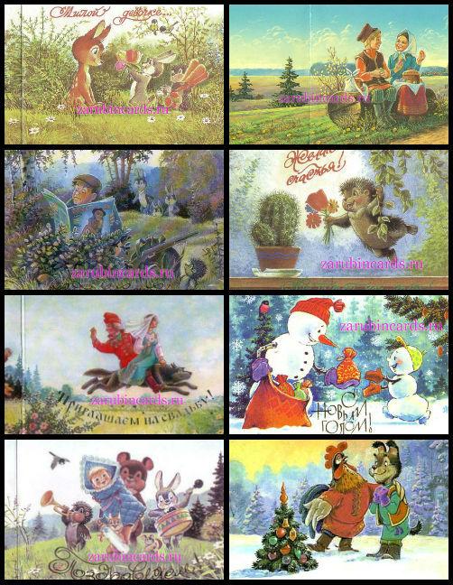 Днем рождения, редкие открытки ссср 80-90 годов