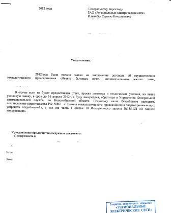 Образец письмо на подключение электроэнергии » качественные и.