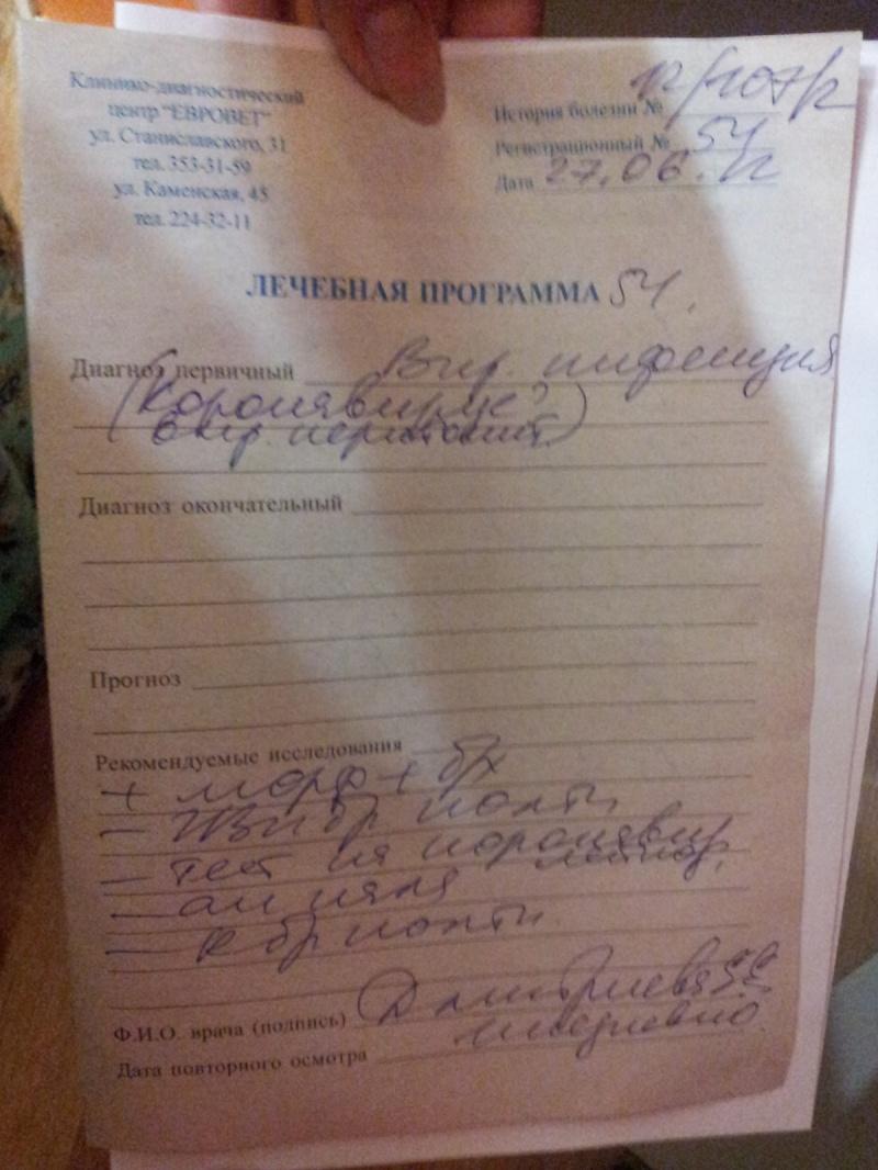 Первый лист врачебного назначения.