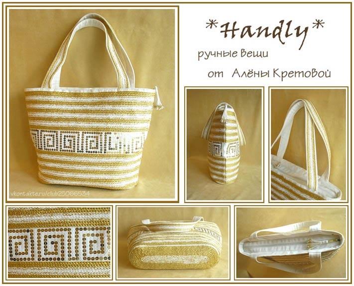 """А вот и новая сумка готова - назову её  """"Белое золото."""