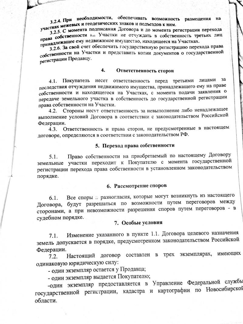 договор аренды земли образец украина