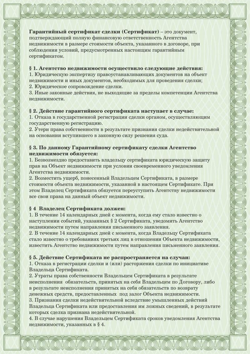 сертификат на исполнение желания образец