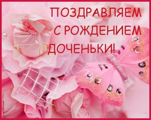 Поздравления с д рождения дочки