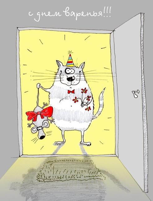 С днем рождения поздравление с котом