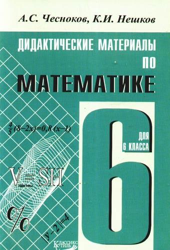 решебник по математике 6 класс домогацких