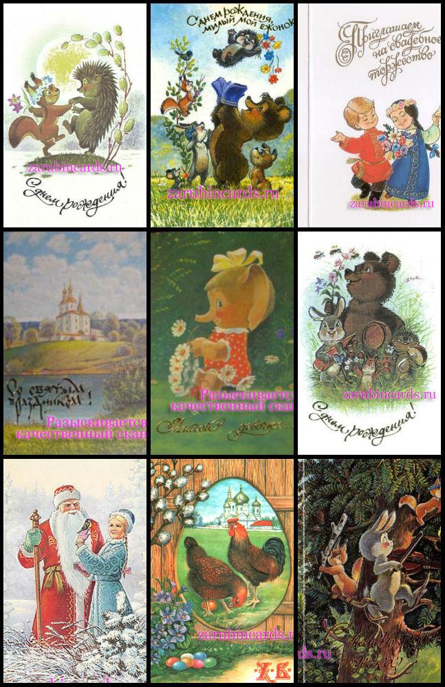 Редкие открытки ссср 80-90 годов