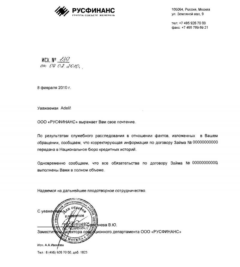 русфинанс банк как отказаться от кредита