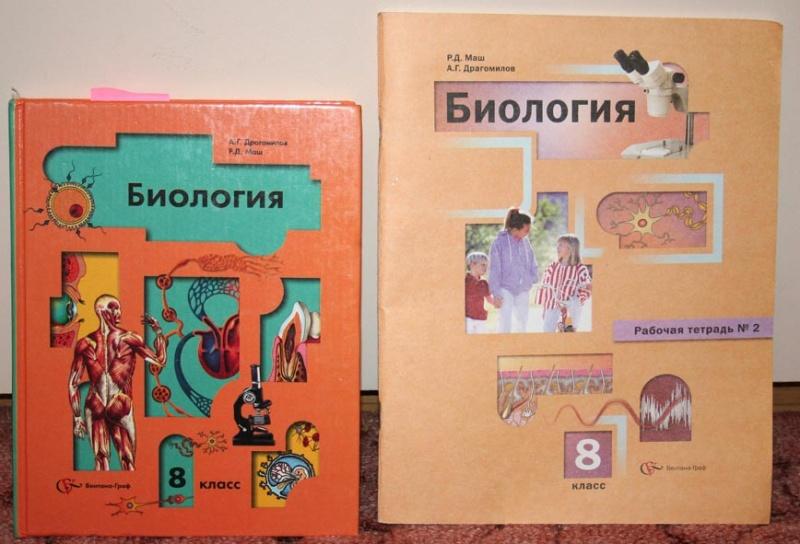 Учебник биологии 8 класс ким драмогилов