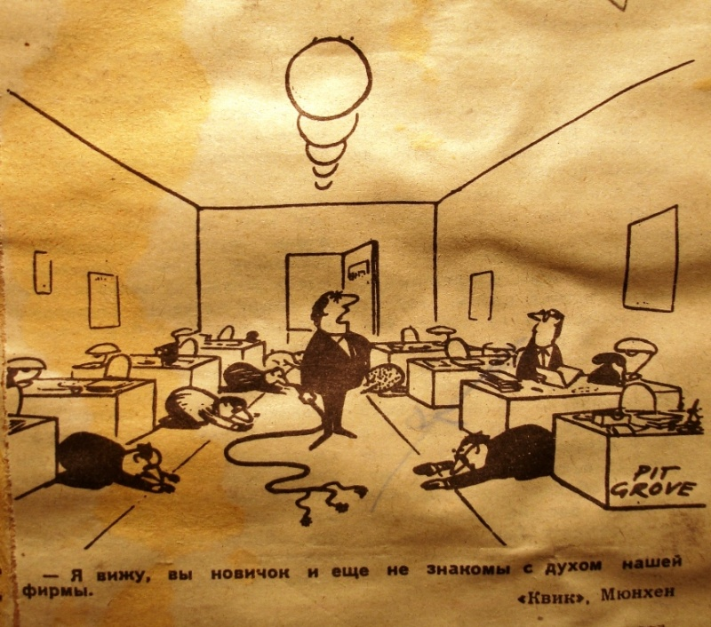 Картинки по запросу корпоративная культура карикатура