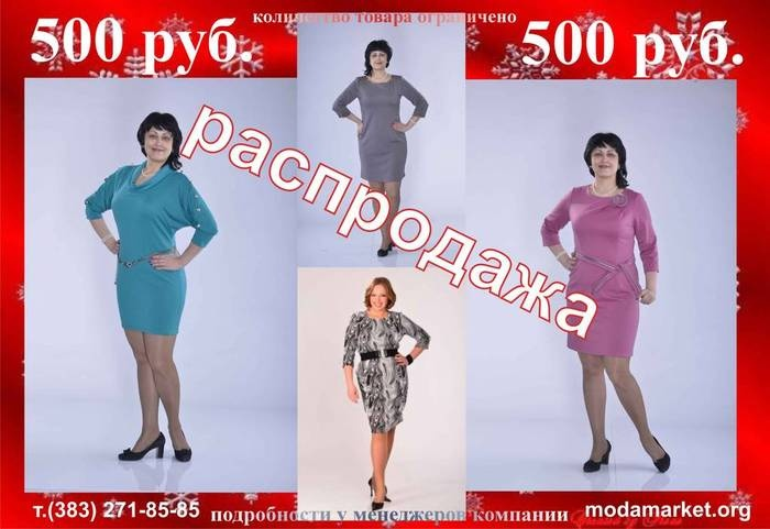 Женская Одежда Россия С Доставкой