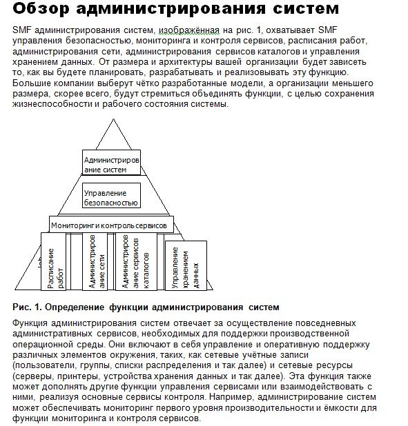 Должностные инструкции системного администратора в школе