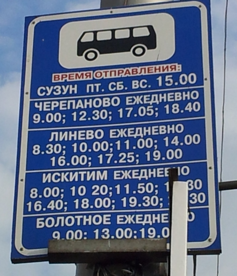 расписание автобусов омск муромцево часный маршрут доска бесплатных объявлений