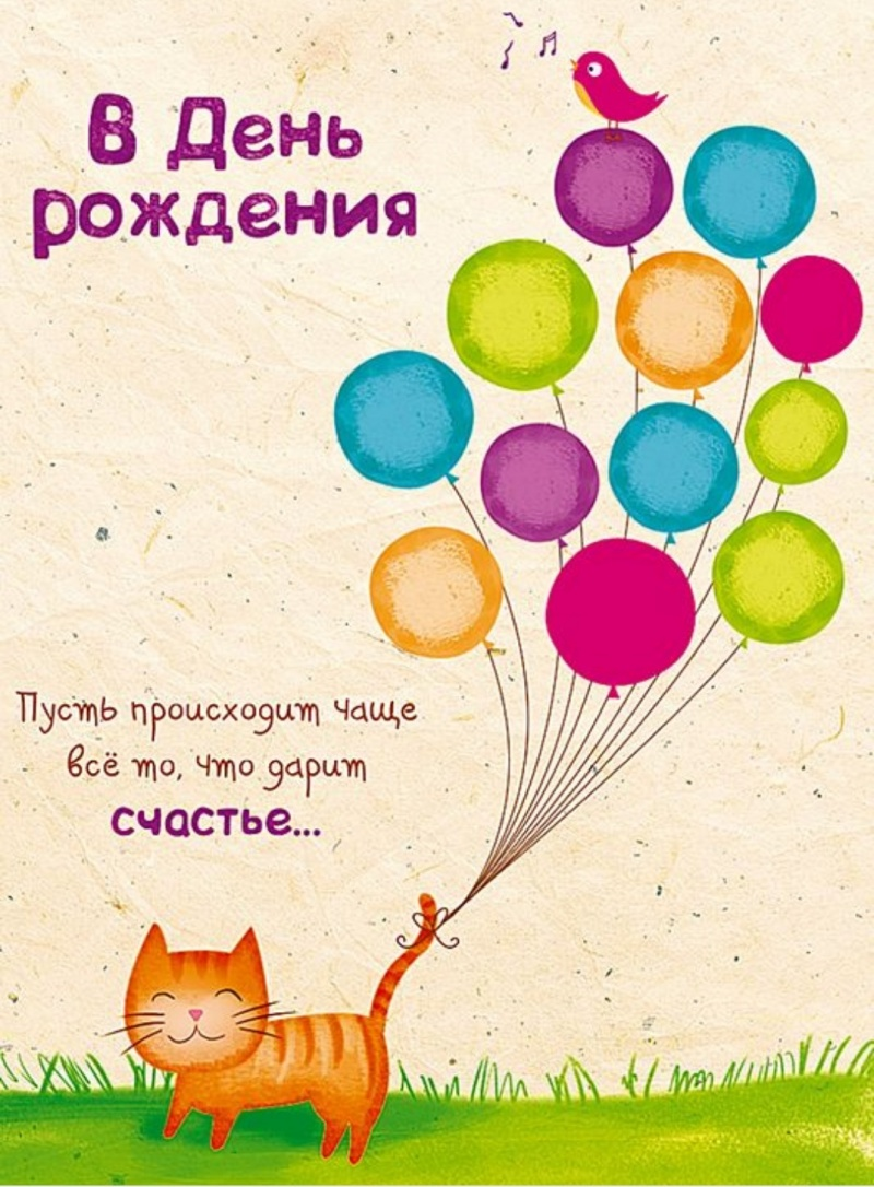 Самые лучшие милые поздравления большие с днем рождения