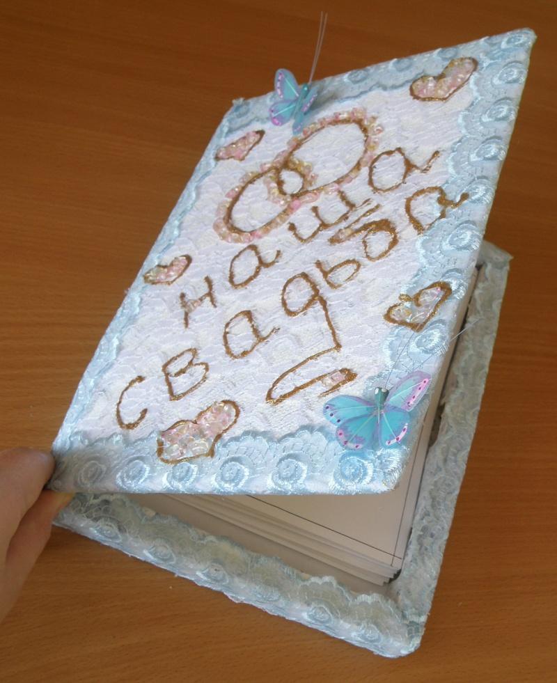 Как делать книгу пожеланий своими руками