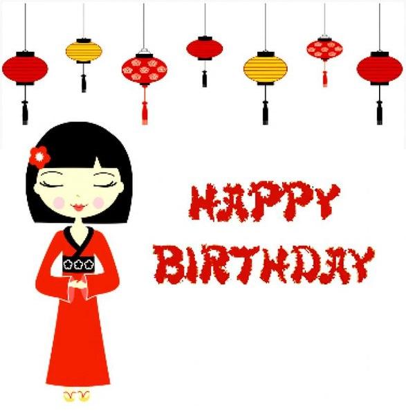 Поздравления с днем рождения на японском