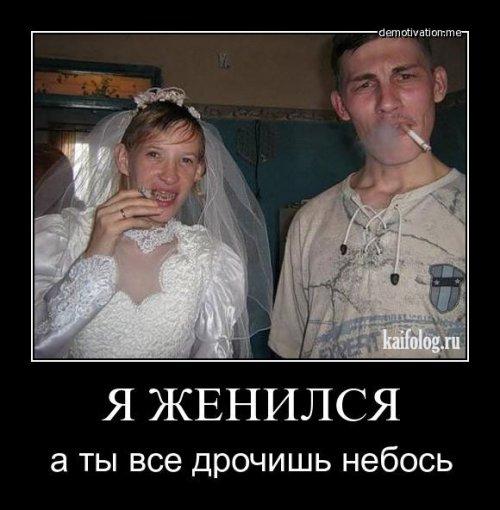 Женился на своей руке