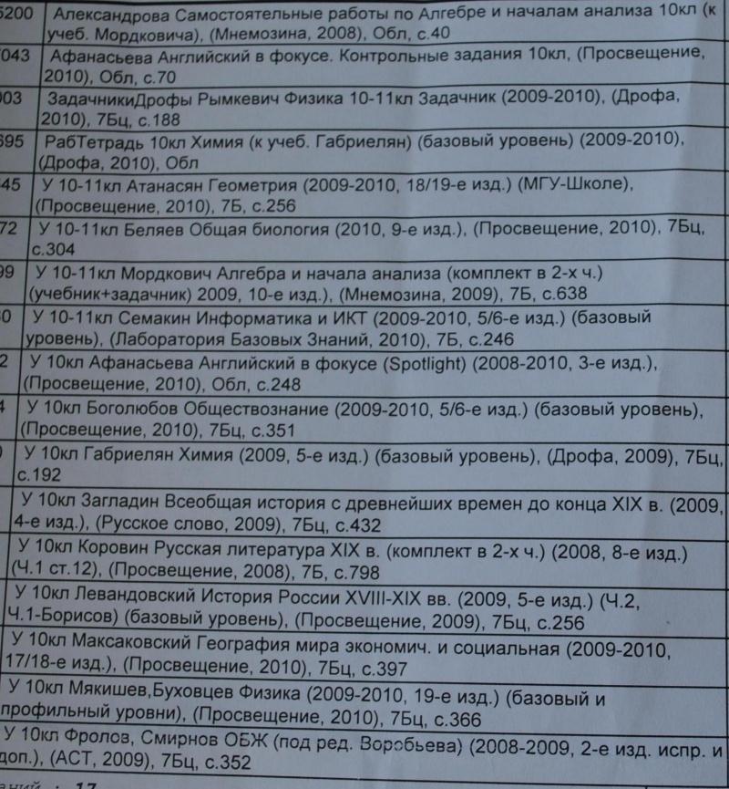 решебник 7 класс по биологии: