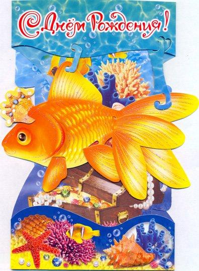 Открытки с днем рождения золотая рыбка, надписями