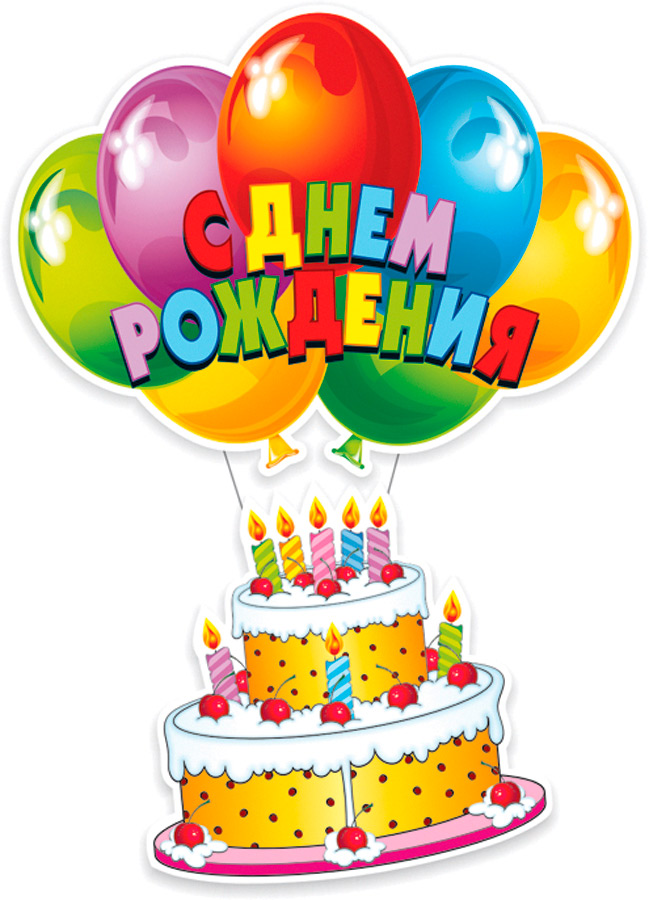 Открытка торт на день рождение 35