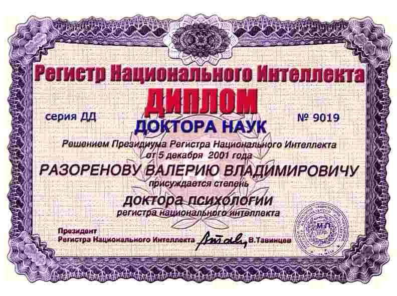 диплом доктора наук Обсуждение на форуме НГС Работа в Новосибирске много раз слышал что некие организации от своего имени выдают дипломы кандидатов и докторов наук и вот в очередной рассылке нарисовался такого сорта