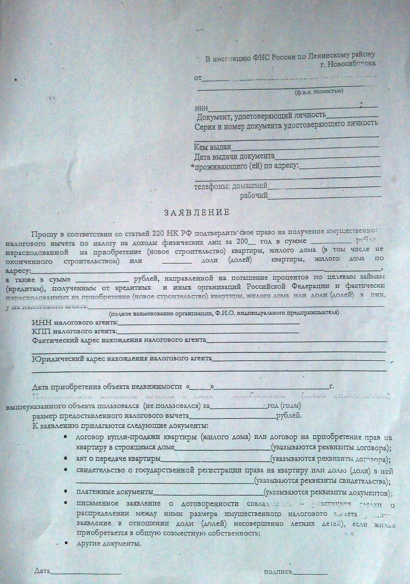 бланк заявления для декларация 2013