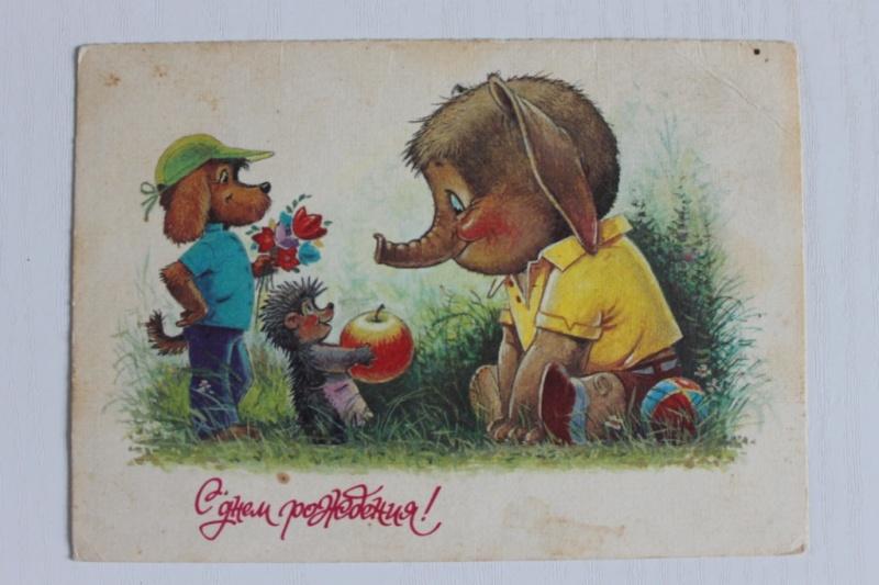 Открытка 90-х с днем рождения, открытка