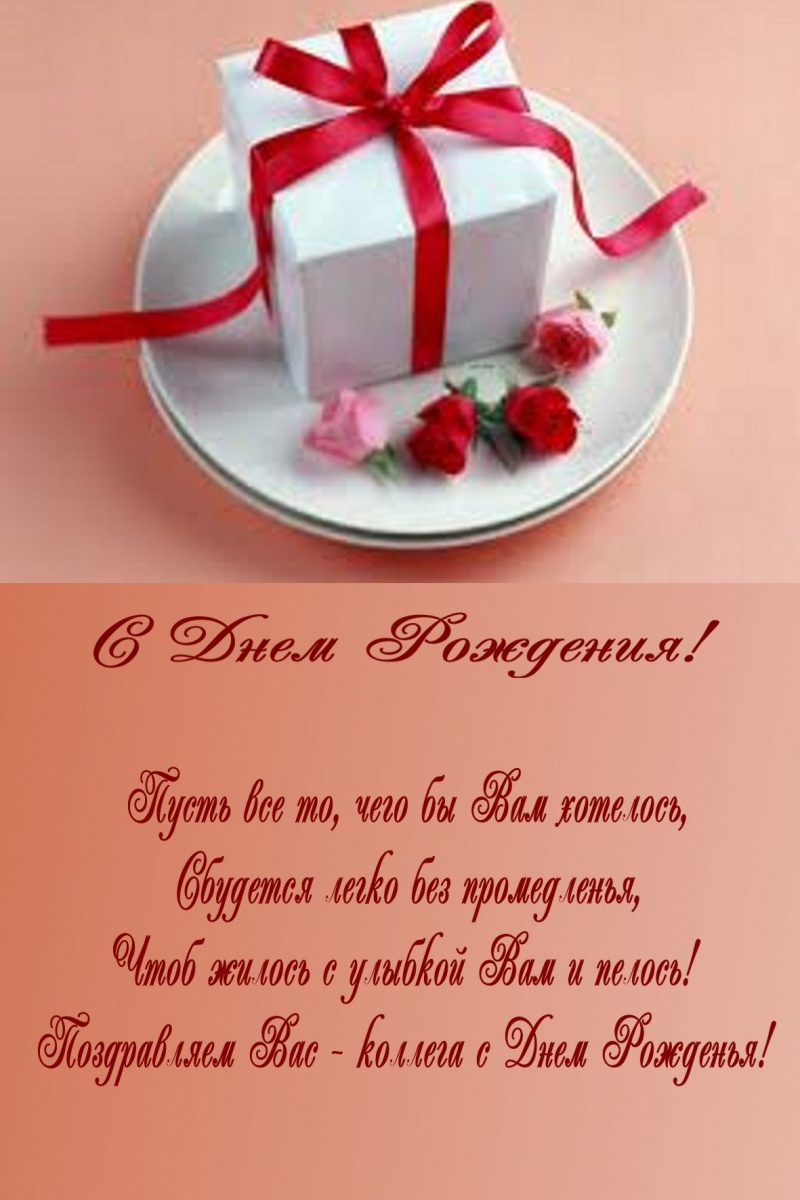 Поздравление с днем рождения малознакомому