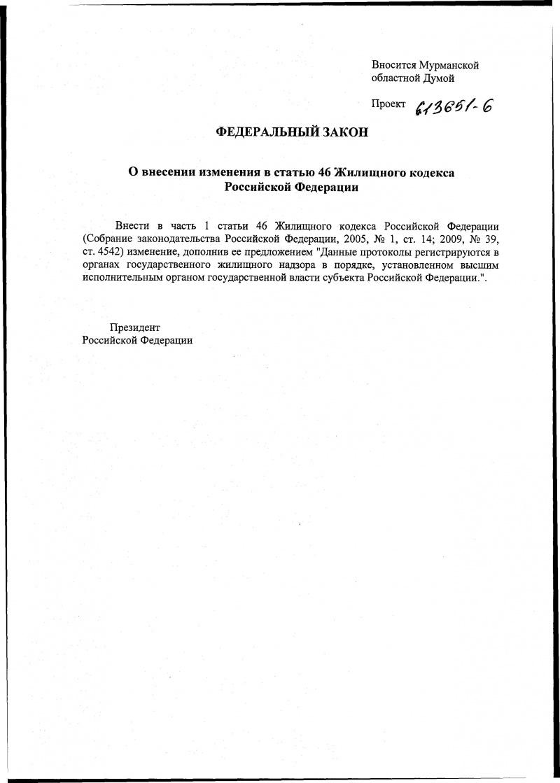 образец протокола общего собрания членов жск