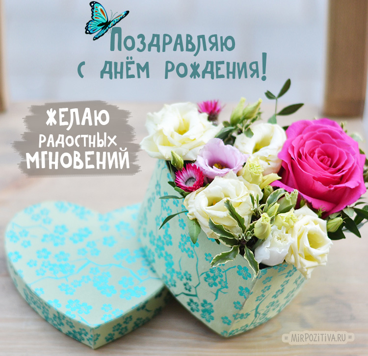поздравления с днем рождения подруге мир позитива далее, многие