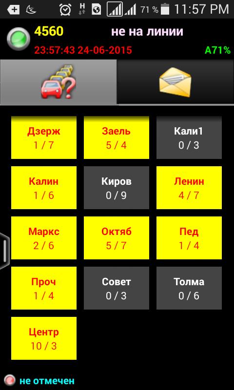 Такси лидер приложение для водителей