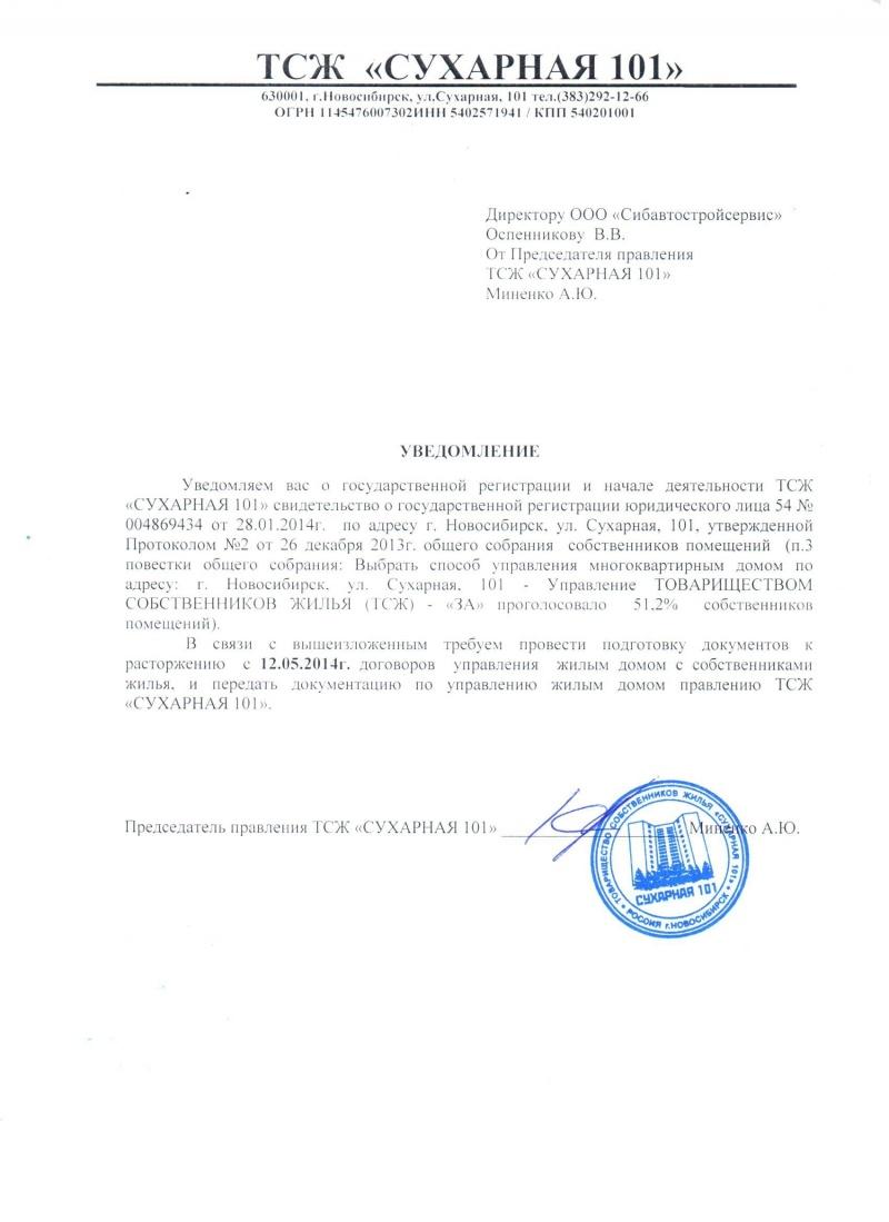 письмо о расторжении договора образец беларусь