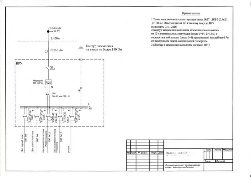 Однолинейная схема подключения дома на 220