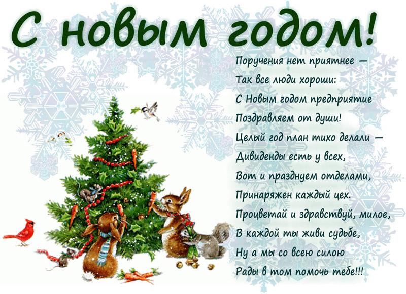 Жизненные поздравления на новый год