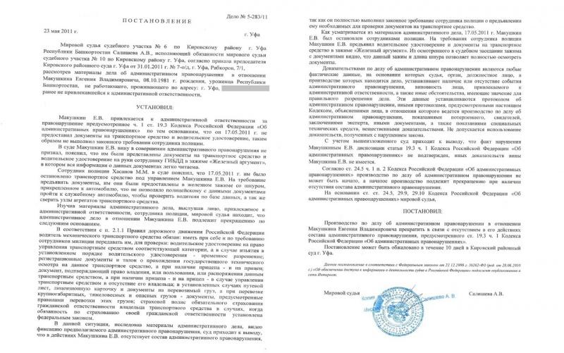 Определение верховного суда рф от 17.05.2011 по делу 53-в10-15