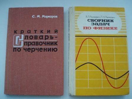 Рымкевич рымкевич по 1983 задачник физике