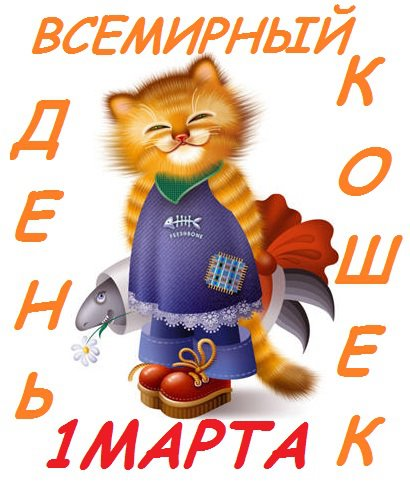 Картинки после, открытки всемирный день кошек 1 марта