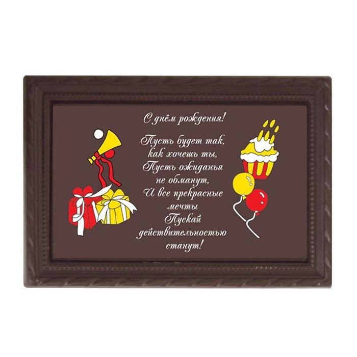 Поздравление к подарку шоколадка 19