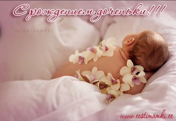 Поздравление с рождением малышки девочки