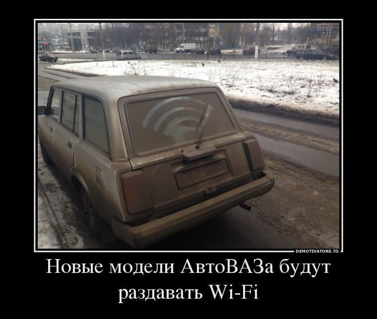 Анекдот Про Автоваз