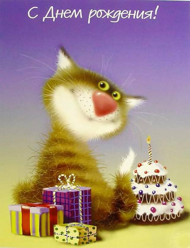 Открытка с днем рождения с котами