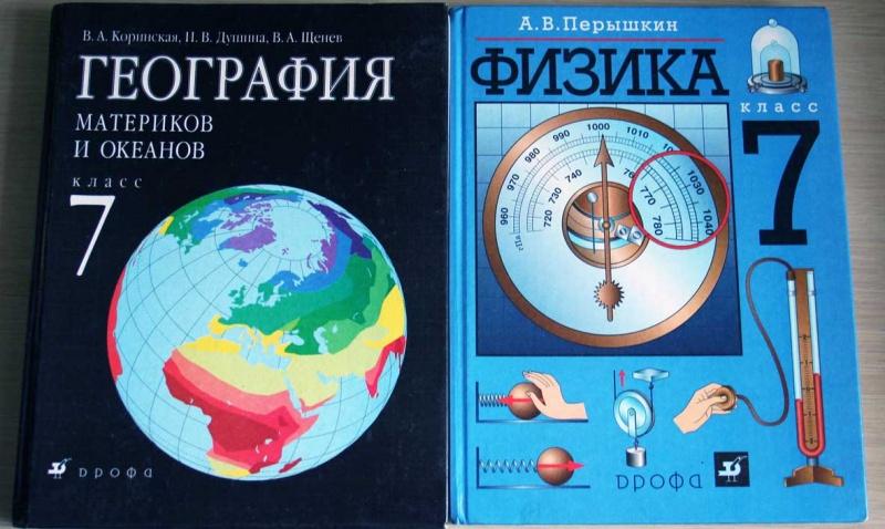 География 7 класс коринская читать