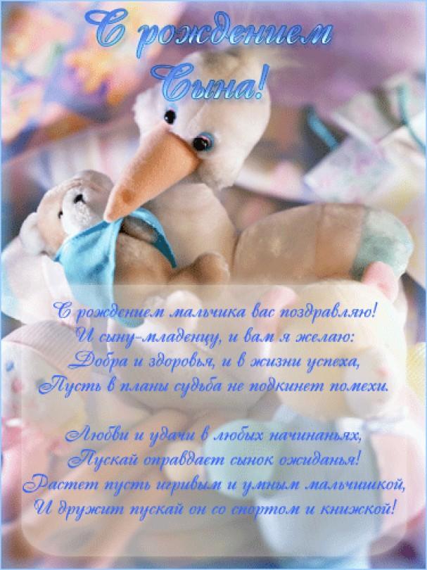 Изображением ангелов, открытка с рождением сына анимации