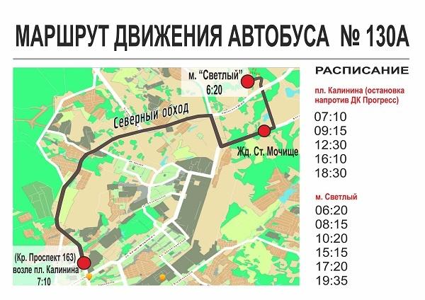 Расписание рейсовых автобусов с ташары до мошкова