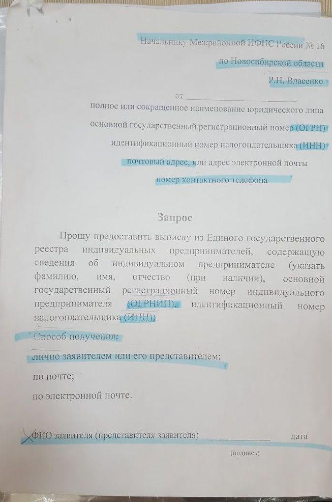 Уведомление В Юстицию О Смене Директора Образец - фото 9